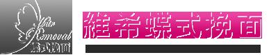 維希蝶式挽面 - 蝶式挽面官方網站